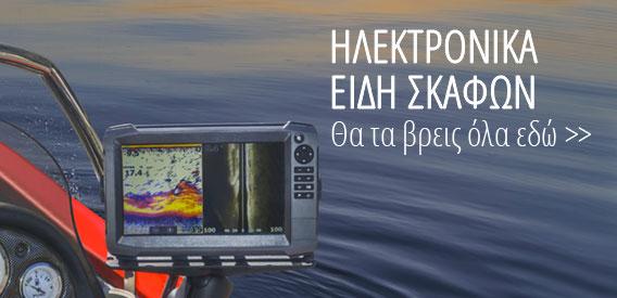 Ηλεκτρονικά είδη σκαφών