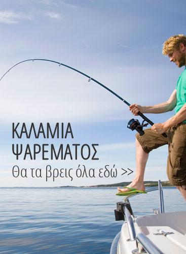 Καλάμια ψαρέματος