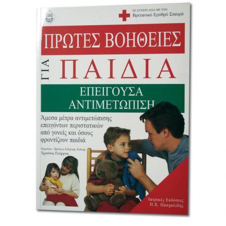Πρώτες Βοήθειες για Παιδιά, Επείγουσα Αντιμετώπιση